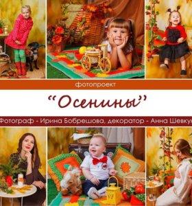 """Фотопроект """"Осенины"""""""
