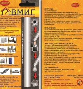 карандаш-ВМИГ
