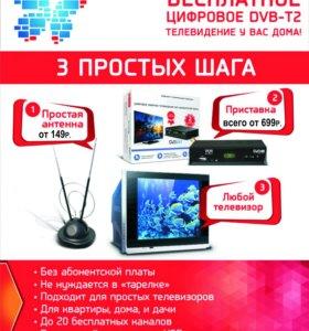 Цифровой ТВ всего за 699руб, бесплатная доставка