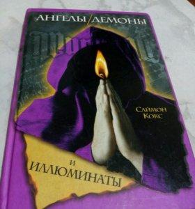Ангелы и демоны / книга / книги