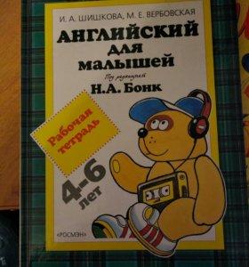 Английский для малышей под редакцией Бонк. Рабочая