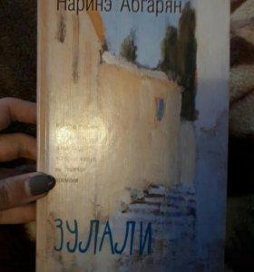 """Книга """"Зулали"""""""