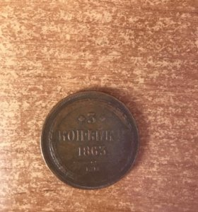 Продам монету 3 копейки 1863 года
