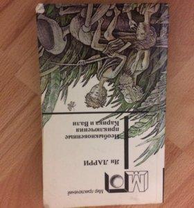 Книга Ян Ларри