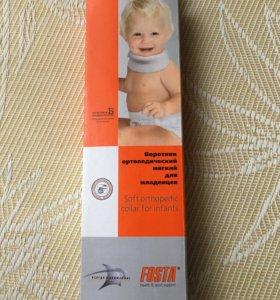 Воротник ортопедический мягкий для младенцев