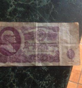 Купюра 25 рублей 1961 год