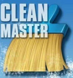 Мастерская чистоты