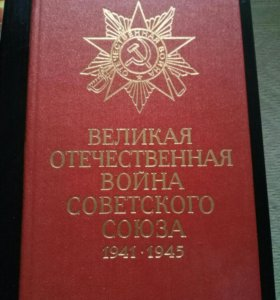 Книга Великая Отечественная Война 1941-1945