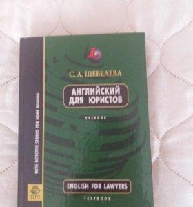 Английский для юристов С.А.Шевелева