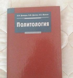 Учебник по политологии