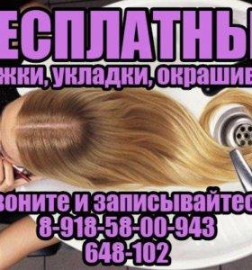 Бесплатные парикмахерские услуги!