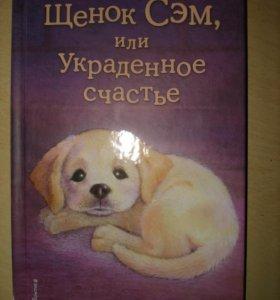 """Книга """"Щенок Сэм, или Украденное счастье"""""""