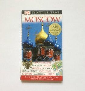 Путеводитель по Москве на английском языке