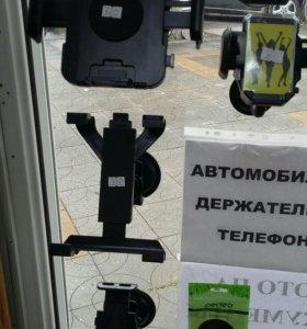 Автомобильные держатели для телефонов