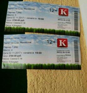 Билеты на концерт Стаса Михайлова!!!