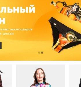 Настроенный сайт витрина одежды и бижутерии