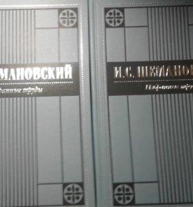 книги 2 тома