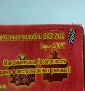 Колодки ВАЗ 2110