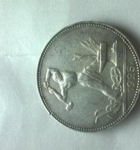 серебренная монета 1925 года