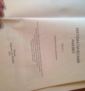Книга, математический анализ