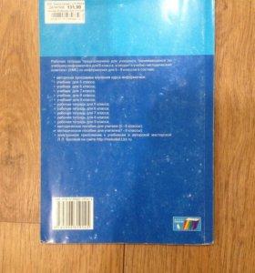 Учебник и тетрадь по информатике за 8 кл