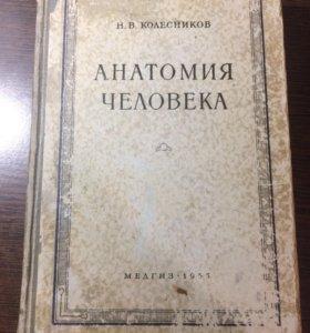 Анатомия человека Колесников 1955г