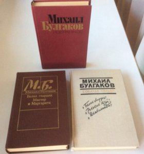 Книги М.Булгакова