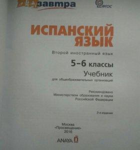 Учебник испанского 5-6 класс