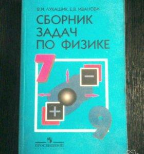 Сборник задач по физике 7-9 класс В.И.Лукашик