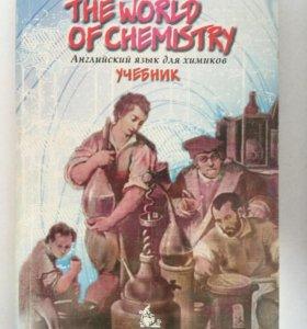 Английский для химика