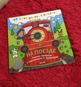 Новая книга для занятий и игр