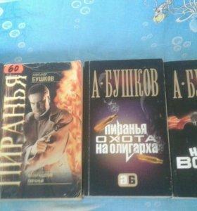 Продаю книги Александра Бушкова.