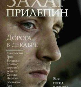 "Захар Прилепин ""Дорога в декабре"""
