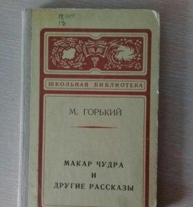 Книга М.Горький