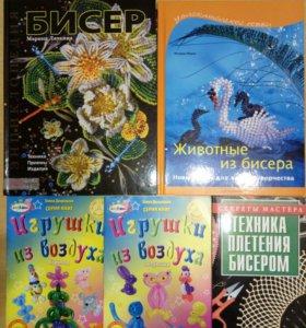 Книги для поделок из бисера и из воздушных шаров