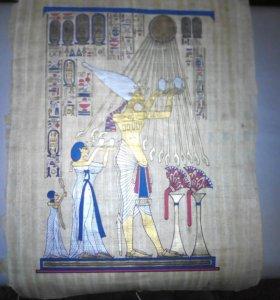 Папирус египетский.