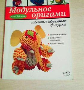 Книга о модельном оригами