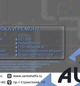 Сантехремонт ALFA