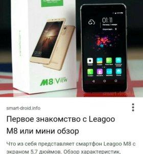 Обмен Leagoo m8