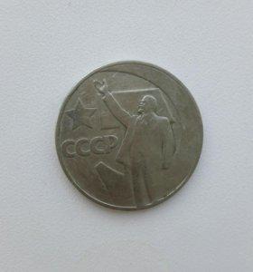 1 рубль ссср редкая
