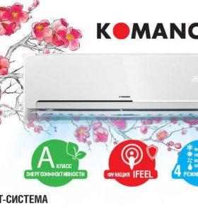 Сплит-система KOMANCHI 07 с монтажом!
