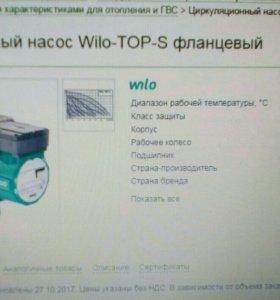 Циркуляционный насос Wilo-TOP-S фланцевый