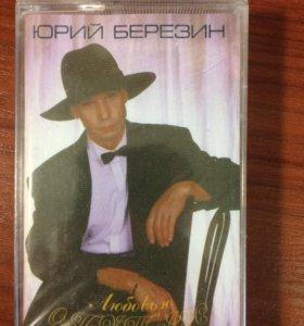 Запечатанная аудиокассета Юрий Березин