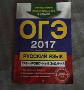 Тренировочные задания огэ по русскому языку