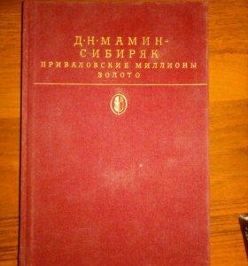 Книга Мамин-Сибиряк