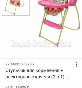 Стульчик для кормления+ электрокачели