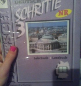 Учебник немецкого языка за 7 класс