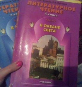 Литература 4 класс