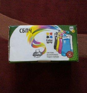 Color Way система безперерывного подачи чернил