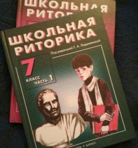 Т. А. Ладыженская Школьная риторика 7 класс